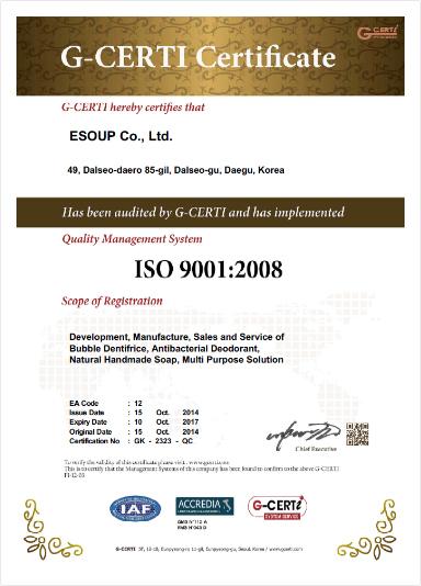 ISO9001 인증획득