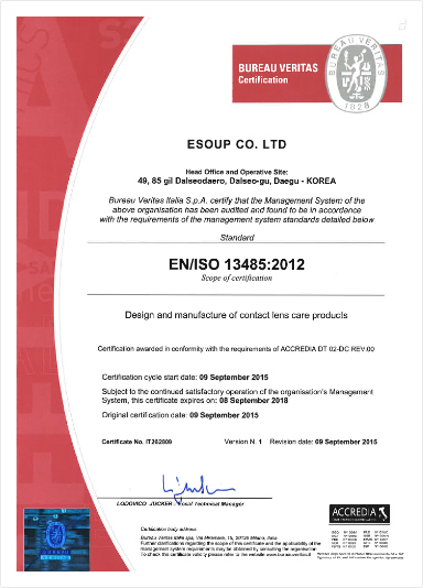 ISO13485인증