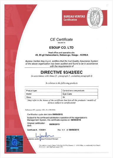 CE인증서 인증획득