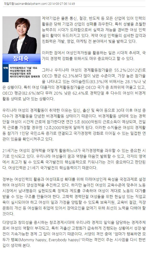 데일리팜 2014년 8월 27일 기사