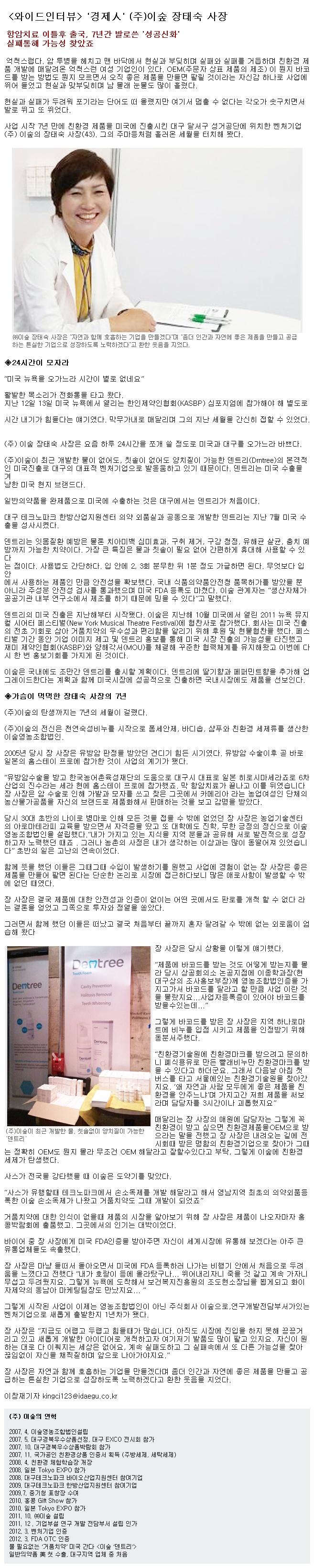 대구신문 2012년 10월 15일 기사