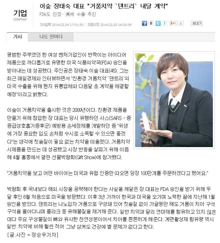 매일경제 2014년 2월 24일 기사