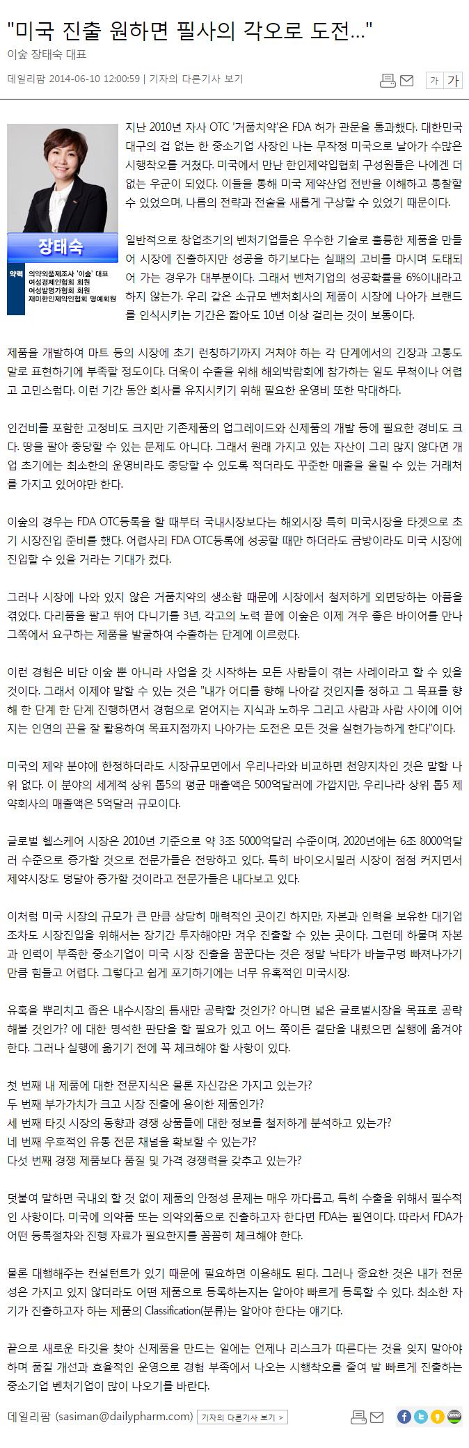 데일리팜 2014년 06월 10일 기사