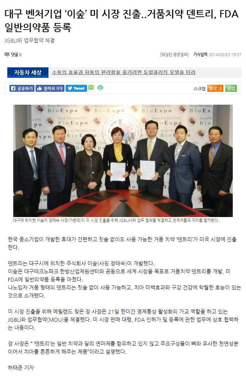 미주중앙일보 2014년 3월 23일 기사