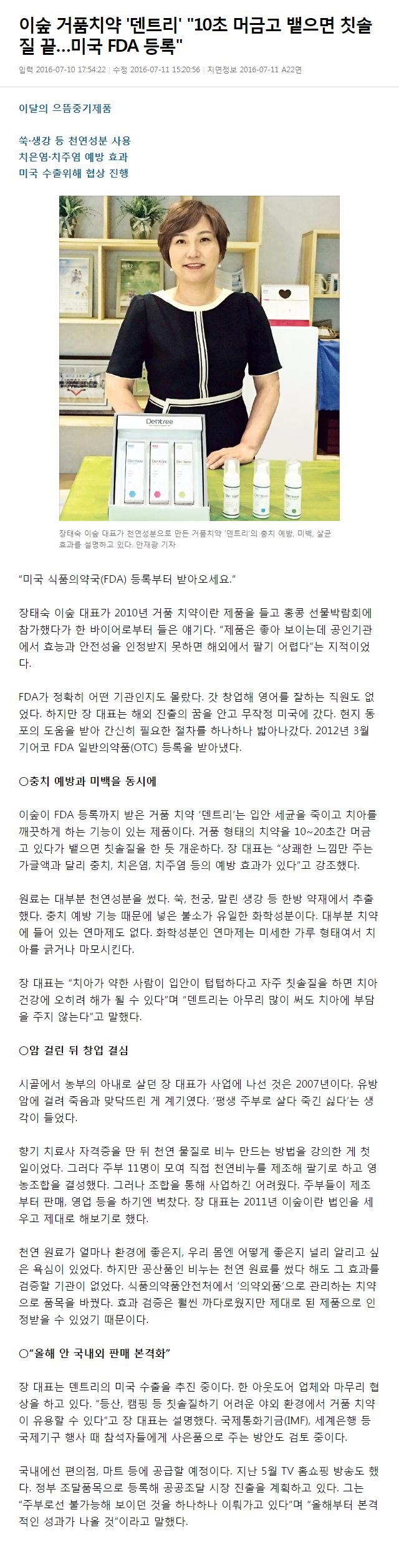한국경제 2016년 07월 11일 기사