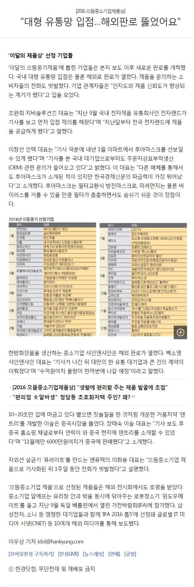 한국경제 2016년 12월 19일 기사